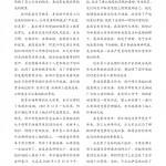 30期成品210-285普通胶订13