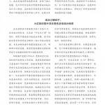 30期成品210-285普通胶订14