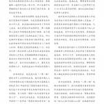 30期成品210-285普通胶订21