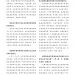 30期成品210-285普通胶订27