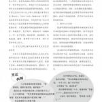 30期成品210-285普通胶订5