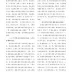 30期成品210-285普通胶订7