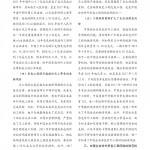 30期成品210-285普通胶订9