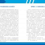 31期封面发版2