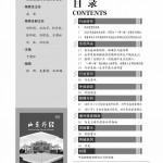 35期成品210-285普通胶订