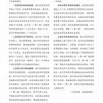 35期成品210-285普通胶订10
