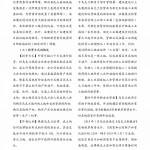 35期成品210-285普通胶订26