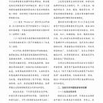 35期成品210-285普通胶订27