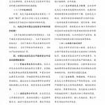 35期成品210-285普通胶订28