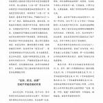 35期成品210-285普通胶订6