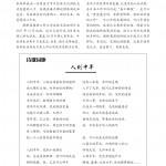 35期成品210-285普通胶订15