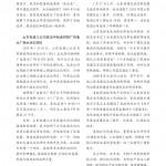 35期成品210-285普通胶订18