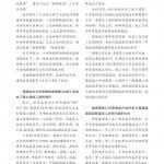 35期成品210-285普通胶订19