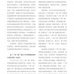 35期成品210-285普通胶订22