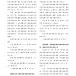 35期成品210-285普通胶订31