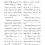 35期成品210-285普通胶订36