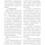 35期成品210-285普通胶订4