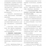 35期成品210-285普通胶订5
