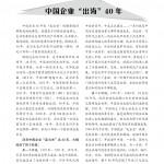 35期成品210-285普通胶订7