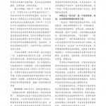 35期成品210-285普通胶订8