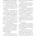 37期成品210-285普通胶订10