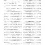 37期成品210-285普通胶订3