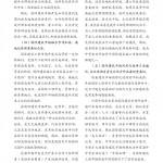 37期成品210-285普通胶订4