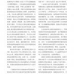 38期成品210-285普通胶订10