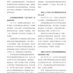 38期成品210-285普通胶订12