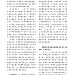 38期成品210-285普通胶订16