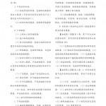 38期成品210-285普通胶订19