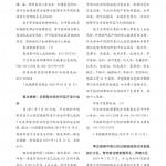 38期成品210-285普通胶订27