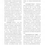 38期成品210-285普通胶订3