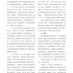 38期成品210-285普通胶订34