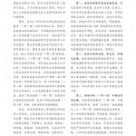 38期成品210-285普通胶订4