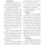 38期成品210-285普通胶订6